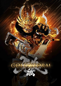 Nonton Film Garo: GOLDSTORM Part 1 Subtitle Indonesia Streaming Movie Download