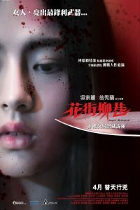 Nonton Film Angel Whispers (2015) Subtitle Indonesia Streaming Movie Download