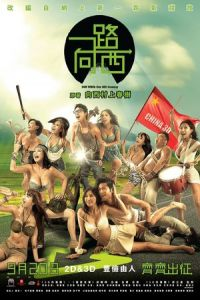 Nonton Film Due West: Our Sex Journey (2012) Subtitle Indonesia Streaming Movie Download