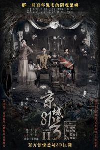 Nonton Film The House That Never Dies II (2017) Subtitle Indonesia Streaming Movie Download