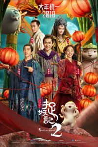 Nonton Film Monster Hunt 2 (Zhuo yao ji 2) (2018) Subtitle Indonesia Streaming Movie Download