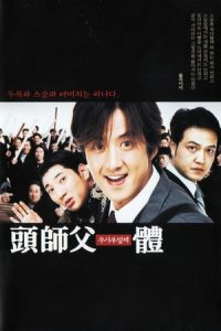 Nonton Film My Boss, My Hero (2001) Subtitle Indonesia Streaming Movie Download
