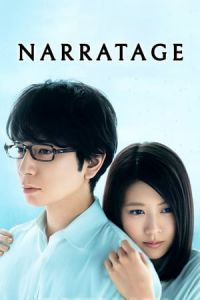 Nonton Film Narratage (Naratâju) (2017) Subtitle Indonesia Streaming Movie Download