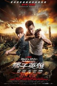 Nonton Film Pi Zi Ying Xiong 2 (2014) Subtitle Indonesia Streaming Movie Download
