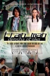 Nonton Film Train Man (2005) Subtitle Indonesia Streaming Movie Download