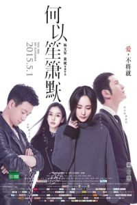 Nonton Film You Are My Sunshine (He yi sheng xiao mo) (2015) Subtitle Indonesia Streaming Movie Download