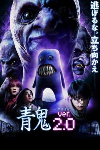 Nonton Film Ao oni ver. 2.0 (2015) Subtitle Indonesia Streaming Movie Download