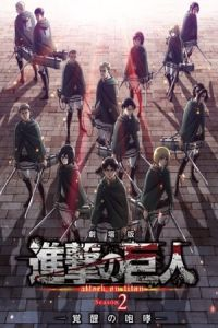 Nonton Film Gekijoban Shingeki no Kyojin Season 2: Kakusei no hoko (2018) Subtitle Indonesia Streaming Movie Download
