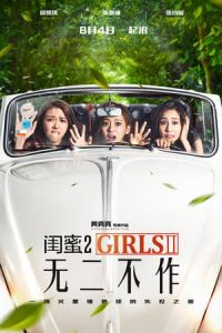 Nonton Film Girls vs Gangsters (Gui mi 2) (2018) Subtitle Indonesia Streaming Movie Download