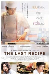 Nonton Film The Last Recipe: Kirin no shita no kioku (2017) Subtitle Indonesia Streaming Movie Download