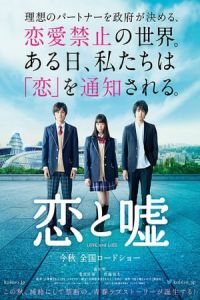 Nonton Film Love and Lies (Koi to uso) (2017) Subtitle Indonesia Streaming Movie Download