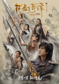 Nonton Film Legend of the Ancient Sword (2018) Subtitle Indonesia Streaming Movie Download
