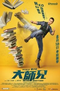 Nonton Film Big Brother (Dai si hing) (2018) Subtitle Indonesia Streaming Movie Download
