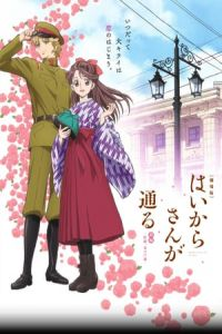 Nonton Film Haikara-San: Here Comes Miss Modern (Gekijoban Haikara-san ga Toru Zenpen: Benio, Hana no 17-sai) (2017) Subtitle Indonesia Streaming Movie Download