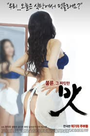 Nonton Film Life Of Sex 2 (2017) Subtitle Indonesia Streaming Movie Download
