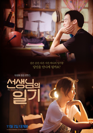 Nonton Film The Teacher's Diary (2014) Subtitle Indonesia Streaming Movie Download