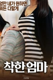 Nonton Film Good Mother (2018) Subtitle Indonesia Streaming Movie Download
