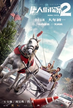 Nonton Film Detective Chinatown 2 (Tang ren jie tan an 2) (2018) Subtitle Indonesia Streaming Movie Download