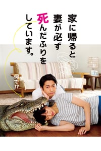 Nonton Film When I Get Home, My Wife Always Pretends to Be Dead. (2018) Subtitle Indonesia Streaming Movie Download