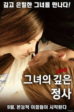 Nonton Film Her Deep Love Affair (2017) Subtitle Indonesia Streaming Movie Download