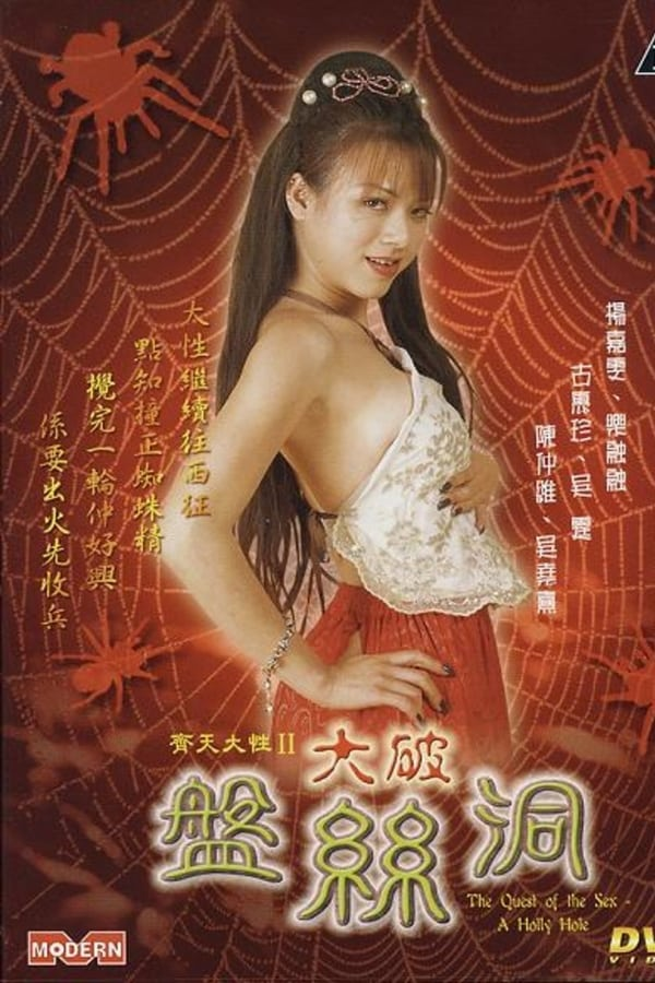 Nonton Film The Quest of the Sex: A Holly Hole (2003) Subtitle Indonesia Streaming Movie Download