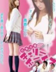 Nonton Film Young Leave Campus Chieriibooizu (2009) Subtitle Indonesia Streaming Movie Download