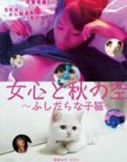 Nonton Film Immoral Kitten (2010) Subtitle Indonesia Streaming Movie Download
