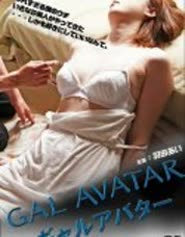 Nonton Film Gal Avatar (2010) Subtitle Indonesia Streaming Movie Download